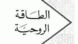 Photo of كشف الاسرار عن العوالم الروحانية الجزء الثالث