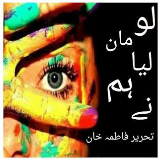 Lo maan liya hum ne by Fatima Khan Complete Part 1 Online Reading