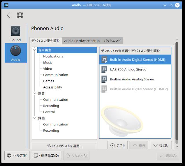 HDMI接続した外部液晶ディスプレイの内蔵スピーカーから音声を出力させる設定方法。オーディオ設定画面