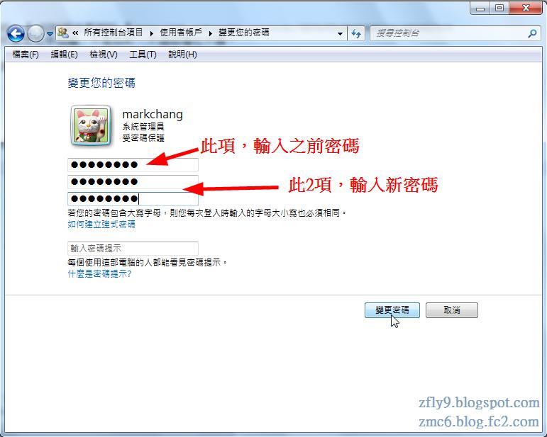 丹布朗~個人部落: win 7 新增 修改 移除 使用者密碼