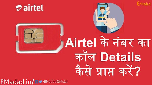 Airtel के नंबर का कॉल Details कैसे प्राप्त करें?