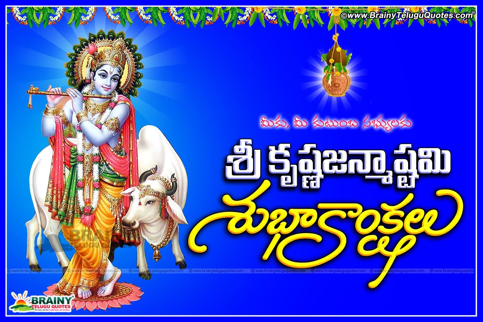 Krishnashtami Bhakti Poems SMS HDwallpapers Greetings In