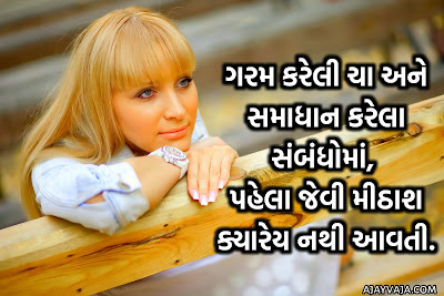Gujarati shayari in relationship