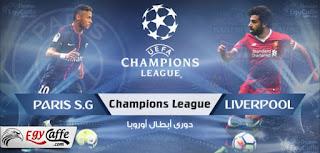 مشاهدة مباراة ليفربول وباريس سان جريمان مباشرة حصرياً  الثلاثاء في افتتاح مواجهات المجموعة الثالثة ضمن دور المجموعات من بطولة دوري أبطال أوروبا