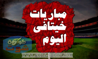 مشاهدة مباراة خيتافي اليوم بث مباشر Getafe-Live