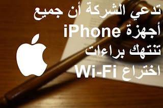 تدعي الشركة أن جميع أجهزة iPhone تنتهك براءات اختراع Wi-Fi