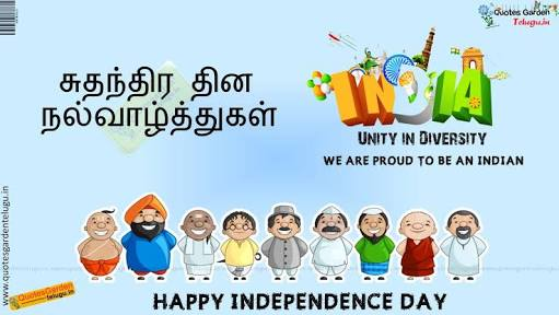 15 August Independence Day Quotes In Tamil Hd Quality Images