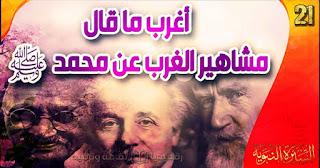 al-sira-al-nabawiya-ep-21