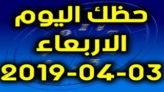 حظك اليوم الاربعاء 03-04-2019 - Daily Horoscope