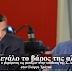 Για πρώτη φορά ο Βασίλης Παπαδόπουλος σπάει την σιωπή του και μιλάει στον Γιώργο Τράγκα για όλους και για όλα: «Είναι Μεγάλο Το Βάρος Της Αλήθειας»