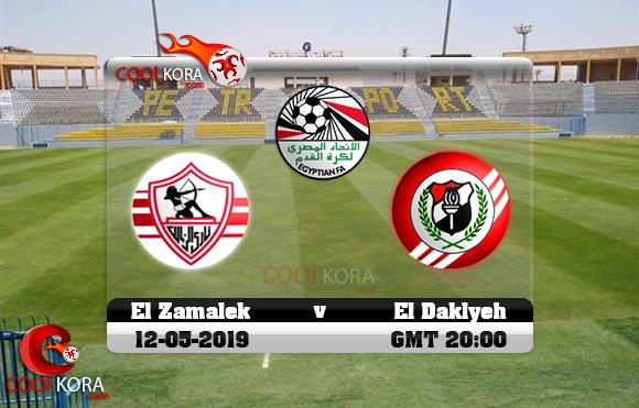 مشاهدة مباراة الداخلية والزمالك اليوم 12-5-2019 في الدوري المصري