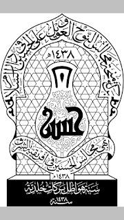ashara mubaraka