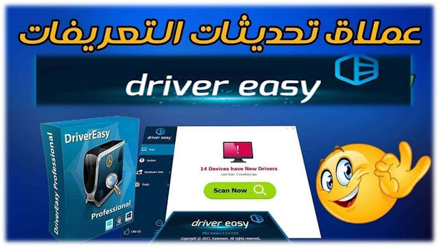 driver easy professional 2017