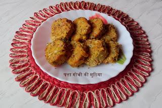 पत्ता गोभी की स्वादिष्ट मुठिया (cabbage muthia)