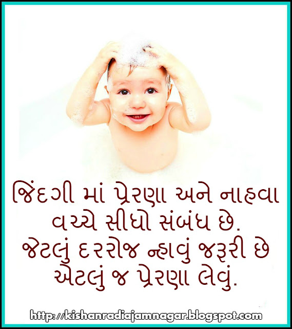 Gujarati Suvichar On Motivation