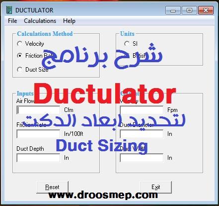 شرح برنامج Ductulator لتحديد ابعاد الدكت للتكييف المركزي