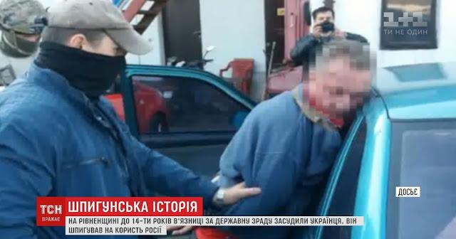 Українського військового посадили у в'язницю на 14 років