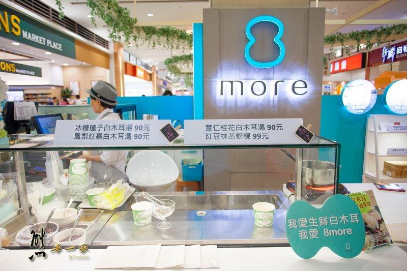 [中和環球美食街] 8more白木耳鮮物專賣店