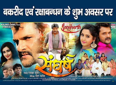 Sangharsh Bhojpuri movie