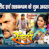 Sangharsh Bhojpuri Movie Star Casts Wallpapers, Trailer, Songs & Videos