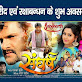 Khesari Lal Yadav and Kajal Raghwani movie Sangharsh