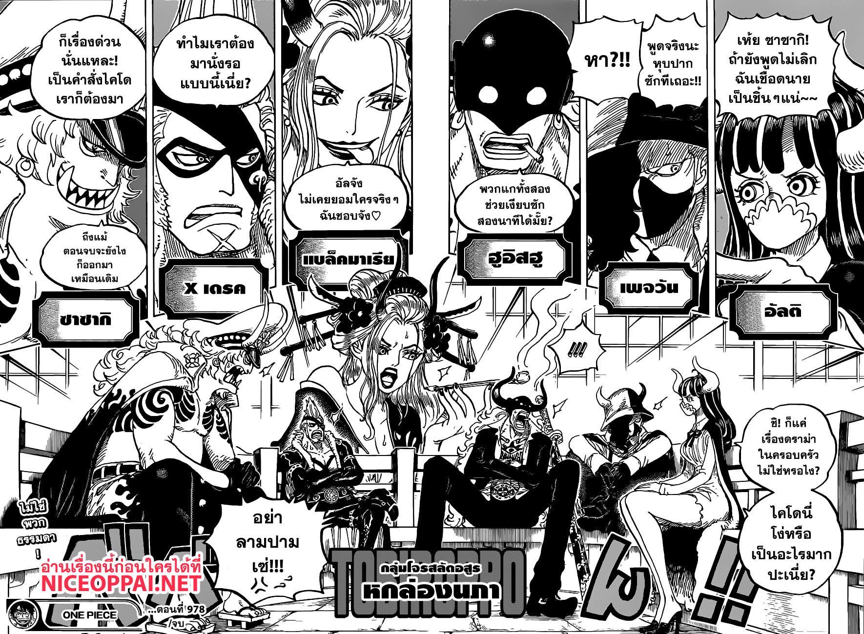 อ่านการ์ตูน One Piece ตอนที่ 978 หน้าที่ 15