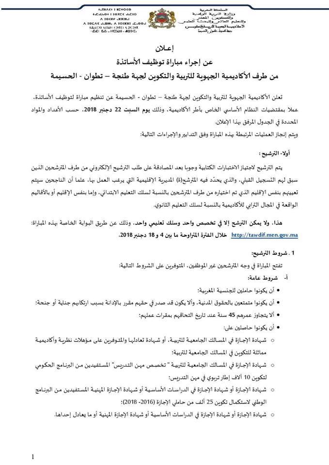 اعلان مباراة التوظيف لاكاديمية طنجة تطوان الحسيمة 2019