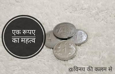 एक रुपए का महत्व-bloggedbyjohri