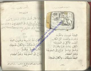 كتاب القراءة القديم عمر وامل