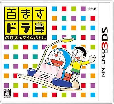 [3DS][百ますドラ算 のび太のタイムバトル] (JPN) ROM Download