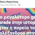 Νίκος Καρανίκας-Η απύθμενη χυδαιότητα μιας ακόμη διεστραμμένης ανθελληνικής οντότητας!!
