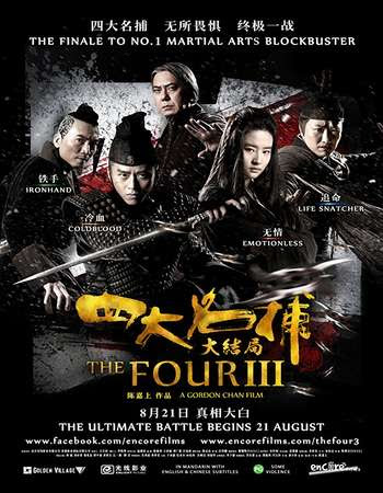 Poster Of Free Download The Four 3 2014 300MB Full Movie Hindi Dubbed 720P Bluray HD HEVC Small Size Pc Movie Only At worldfree4u.com