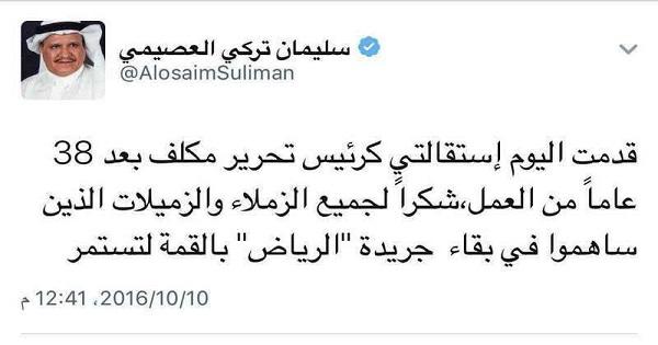 استقالة رئيس تحرير الرياض ونائبه تثيرعاصفة الصحافة السعودية