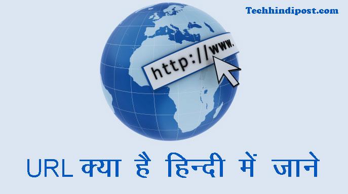 URL Ki Jankari Hindi me