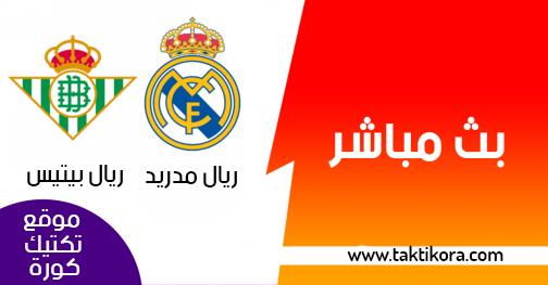 مشاهدة مباراة ريال مدريد وريال بيتيس بث مباشر بتاريخ 19-05-2019 الدوري الاسباني