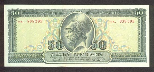 https://2.bp.blogspot.com/-X0-77anpIF8/UJjtHpiIm4I/AAAAAAAAKOo/64scybnP378/s640/GreeceP191-50Drachmai-1955-donated_f.jpg