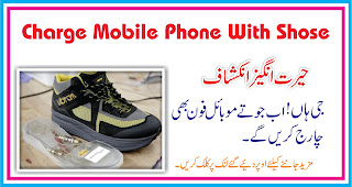 Charge Mobile Phone With Body Electricity - Shose
