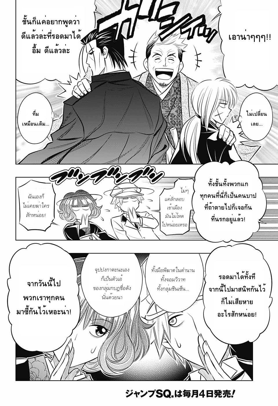 อ่านการ์ตูน Rurouni Kenshin: Hokkaido Arc ตอนที่ 14 หน้าที่ 22