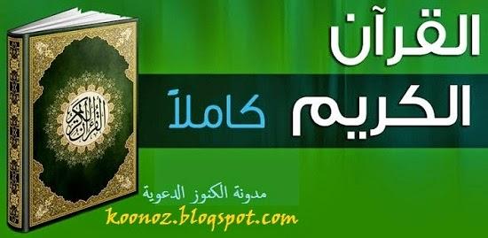 تحميل القران الكريم بصوت انس الغامدي mp3