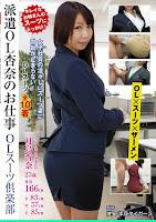 FNK-026 スーツフェチ 派遣OL杏奈のお仕事 OLスーツ倶楽部