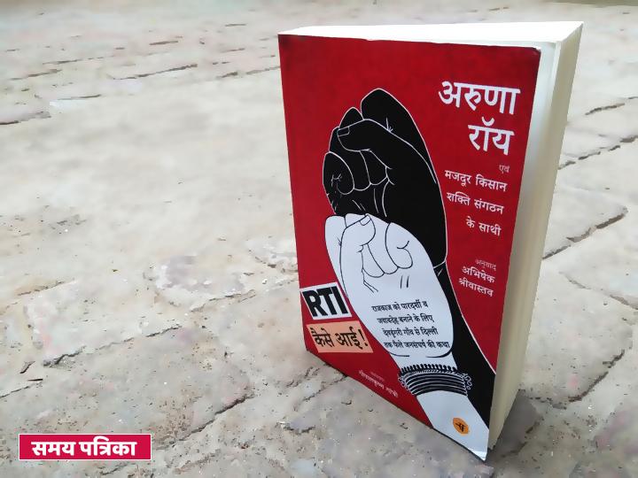 RTI-kaise-aayi-aruna-roy