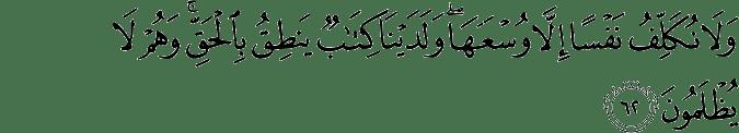 Surat Al Mu'minun ayat 62