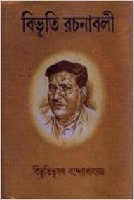 Bibhutibhushan Bandyopadhyay Bengali eBooks Collection