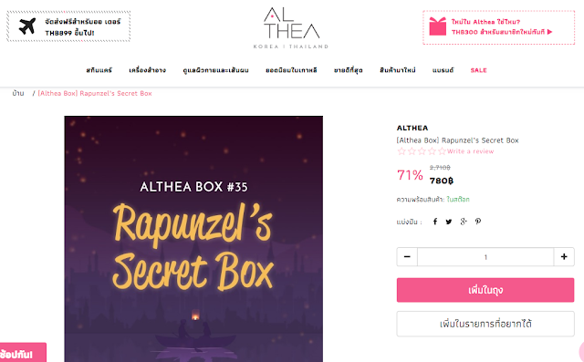 [รีวิว] ALTHEA KOREA BOX :  RAPUNZEL'S SECRET BOX