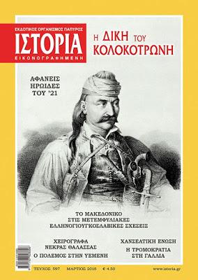 """""""Η δίκη του Κολοκοτρώνη"""" Αφιέρωμα στο περιοδικό """"Ιστορία"""" στο τεύχος Μαρτίου 2018"""