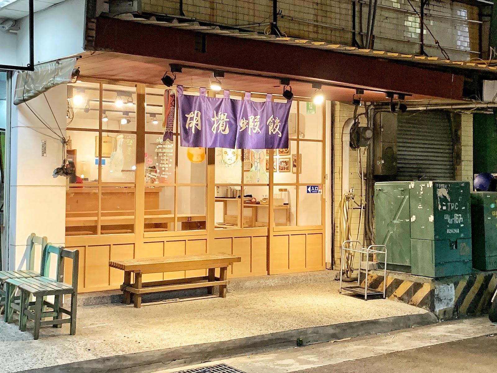 台南南區美食【胡攪蝦餃 金華店】店外環境