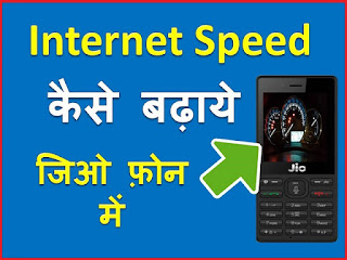 how to speed up intrnet