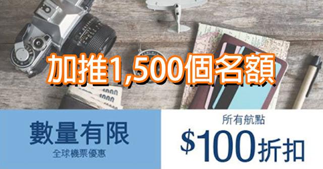 又有y新Code!Zuji 加推左機票優惠碼,訂機票每單減 HK$100,名額1500個