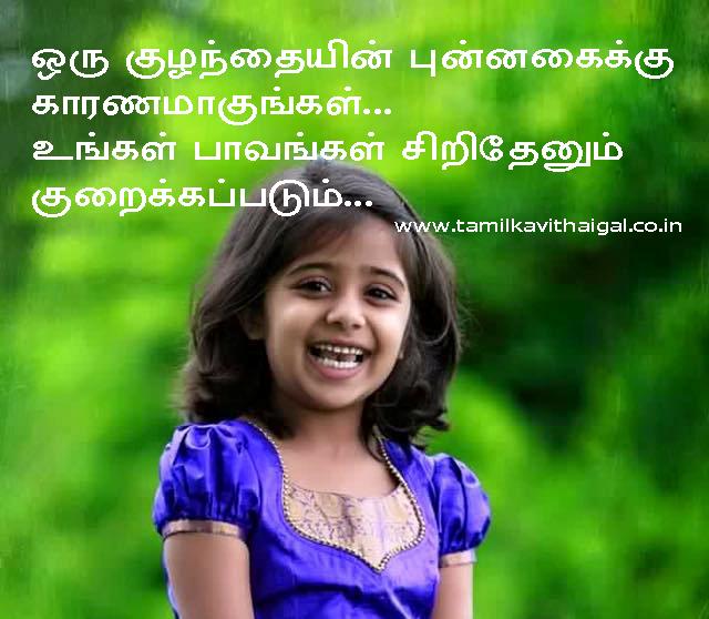 Relationships in Tamil - TamilSpider.com