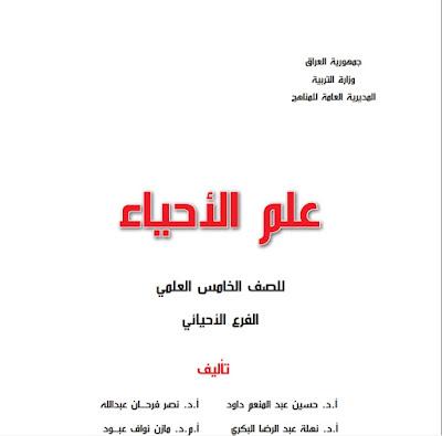 كتاب الأحياء للصف الخامس العلمي الأحيائي المنهج الجديد 2018 - 2019